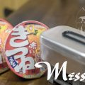 メスティンで簡単「赤いきつねの炊き込みご飯」の作り方☆飯ごう炊飯レシピ